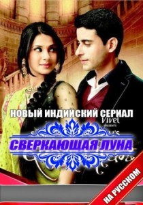 1375455076_sverkayuschaya-luna-indiya-2013