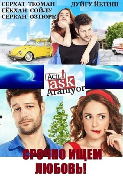 Любовь вопреки всему турецкий сериал