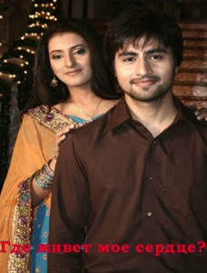 165740-harshad-chopra-and-additi-gupta-in-kis-desh-mein-hai-meraa-dil.jpg