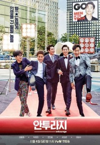 entourage_korea_poster