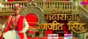 serial_Maharaja-R_1489810524